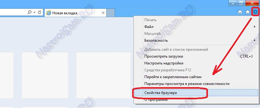 windows 8 сделать яндекс стартовой страницей