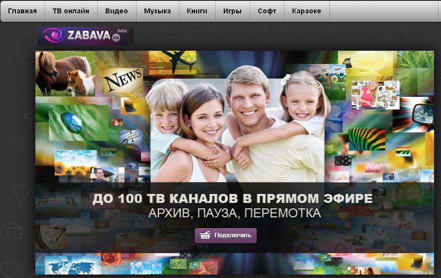zabava_ru