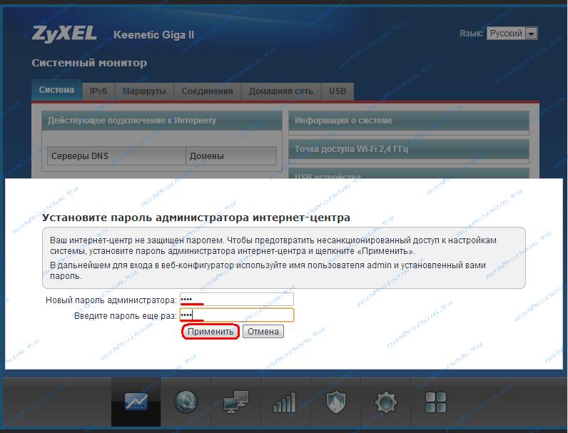 веб-конфигуратор zyxel keenetic lite III
