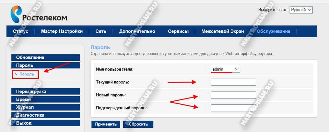 как изменить пароль на роутере sagemcom 4320