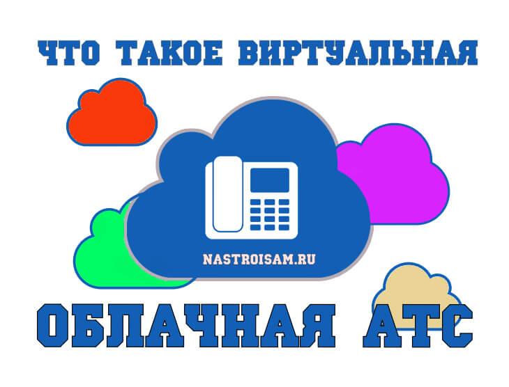 что такое облачная атс виртуальная телефония