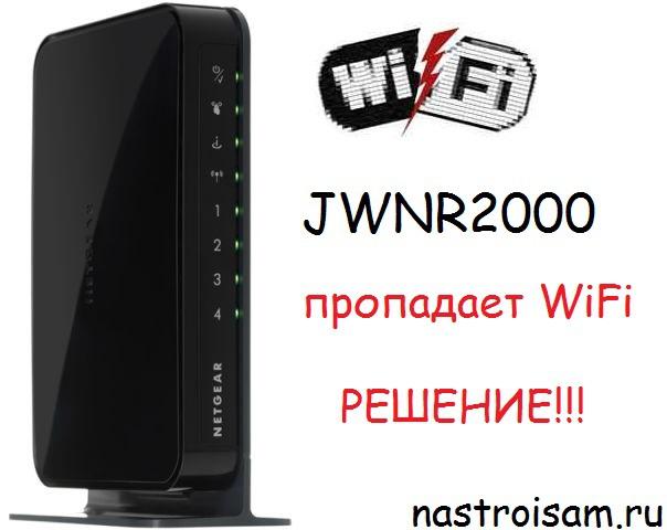 JWNR2000v2-bad-wifi