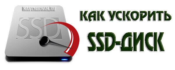 как ускорить ssd диск windows 10