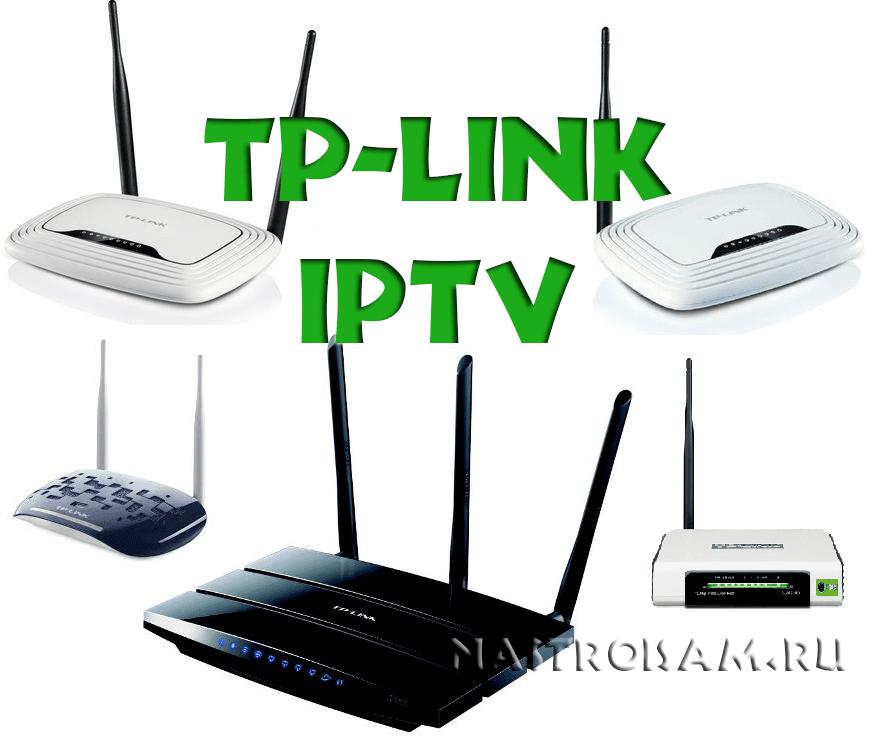 TP-Link_IPTV