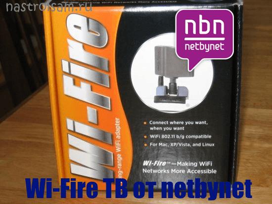Wi-Fire ТВ от Netbynet