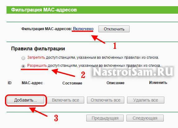 как настроить фильтрацию mac адресов