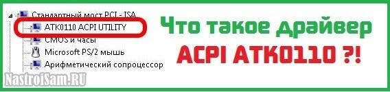 Драйвер acpi atk0110 utility asus