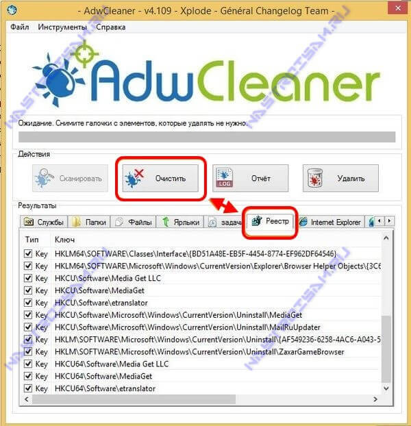 adwcleaner программа для чистки windows