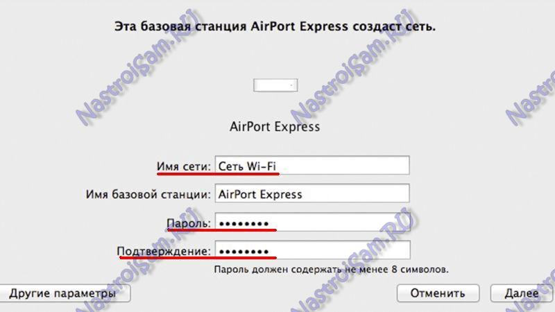 как настроить airport express MC414RS/A