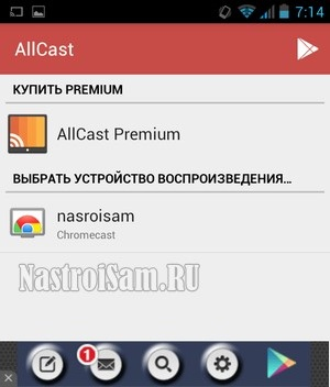 chromecast скачать для windows и android