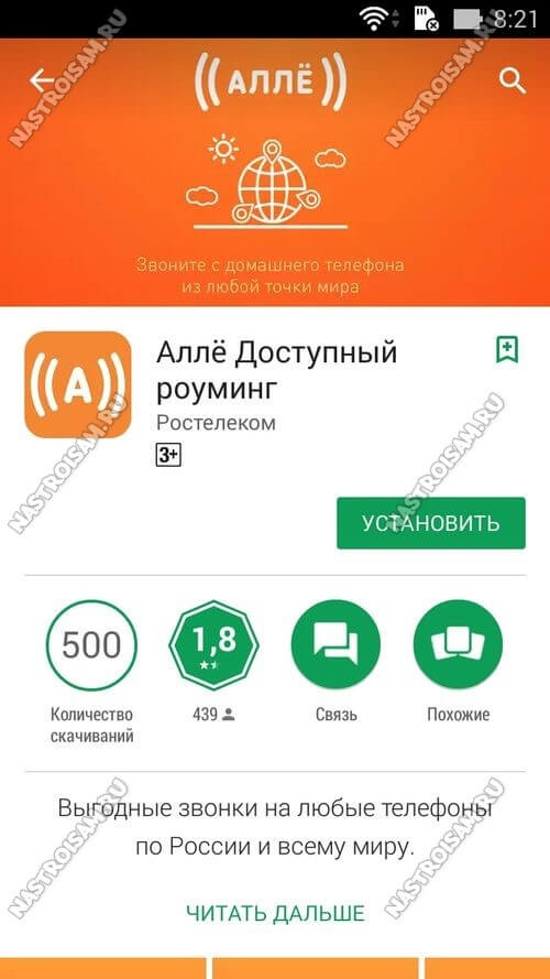 установка приложения аллё на android