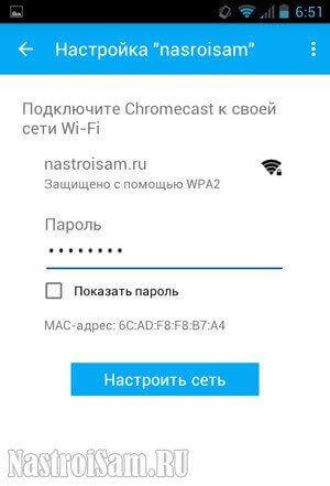 chromecast не видит wifi