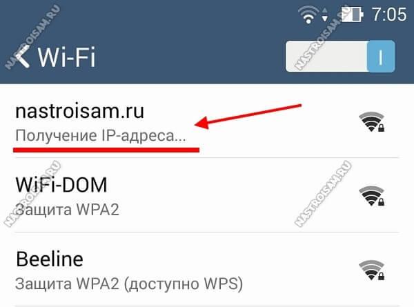 бесконечное получение ip адреса в андроиде