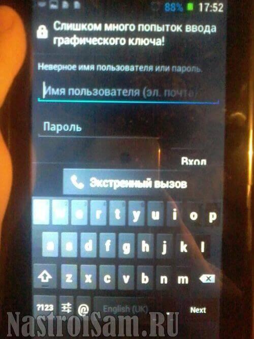 забыл графический ключ android