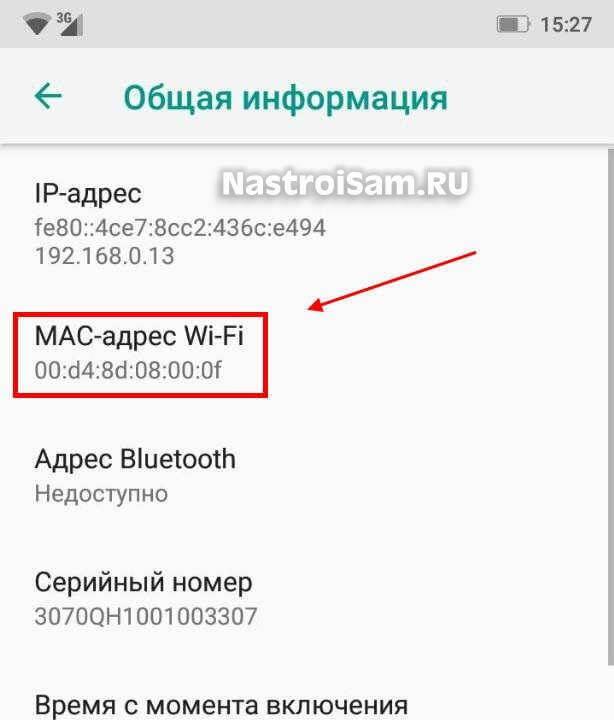 где посмотреть mac-адрес андроид телефона
