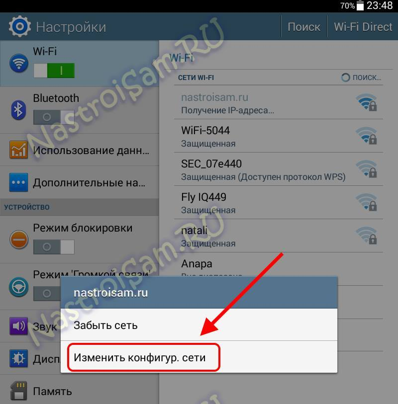 бесконечное получение IP-адреса WiFi в Android