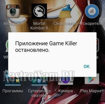 ошибка приложение было остановлено