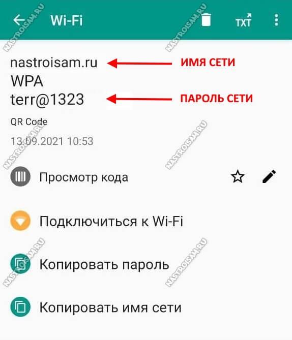 как отсканировать qr код wifi