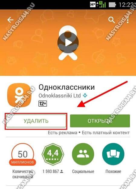 как удалить программу в Google Play Store