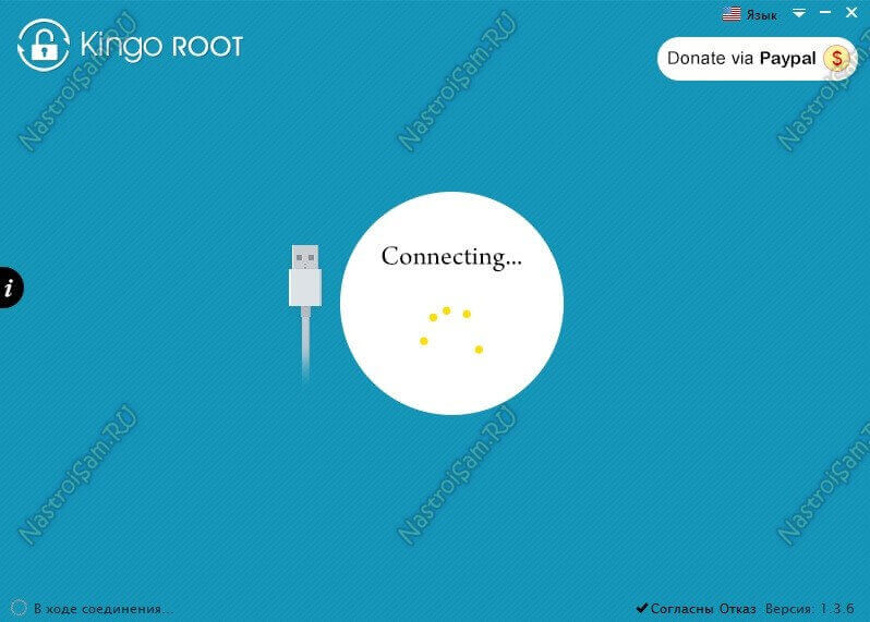 скачать kingo android root 4.4 2