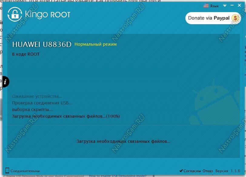 скачать бесплатно kingo android root на русском