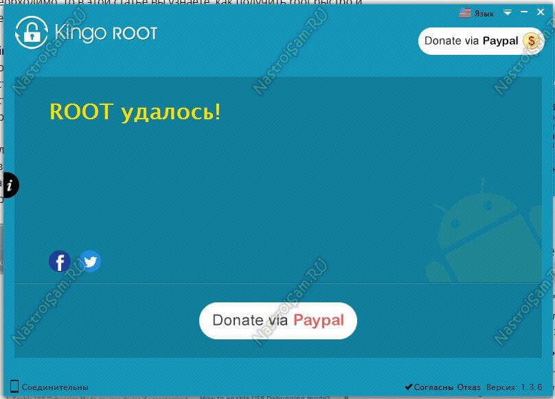 программа kingo android root для планшета и телефона