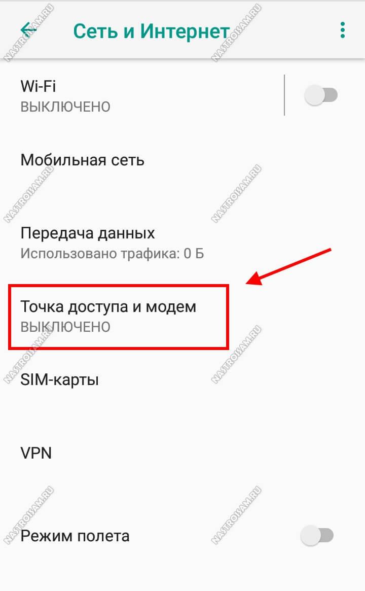 андроид включить точку доступа wifi