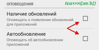 автообновление приложений на андроиде