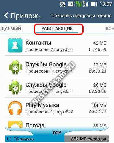 android unfortunately has stopped - что делать