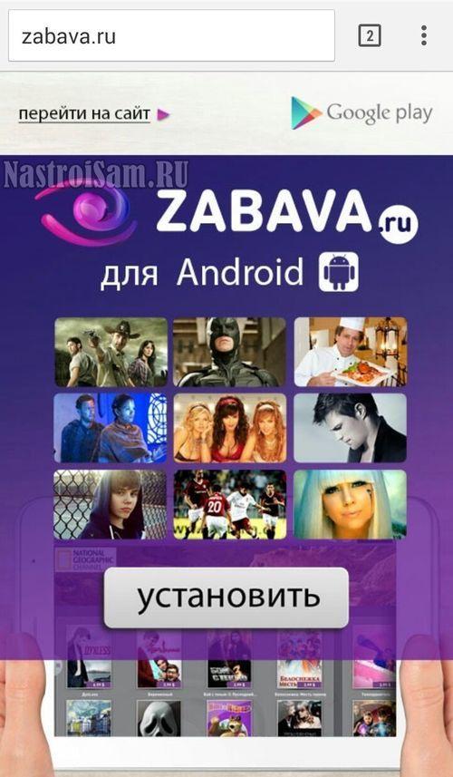 смотреть тв онлайн бесплатно на zabava.ru