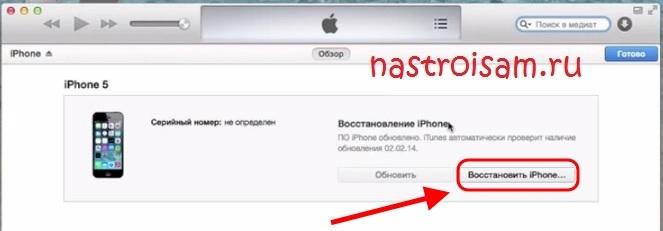 Исправлено: неизвестная ошибка iTunes 0xe8000084