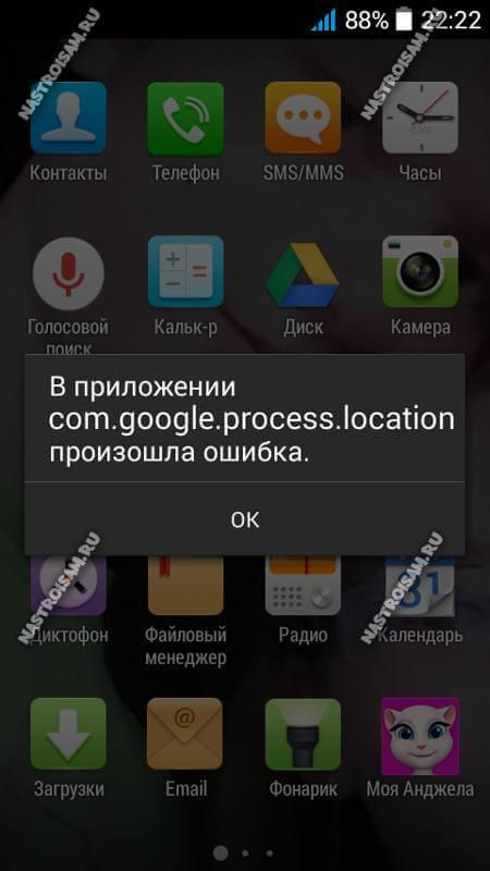 андроид в приложении произошла ошибка
