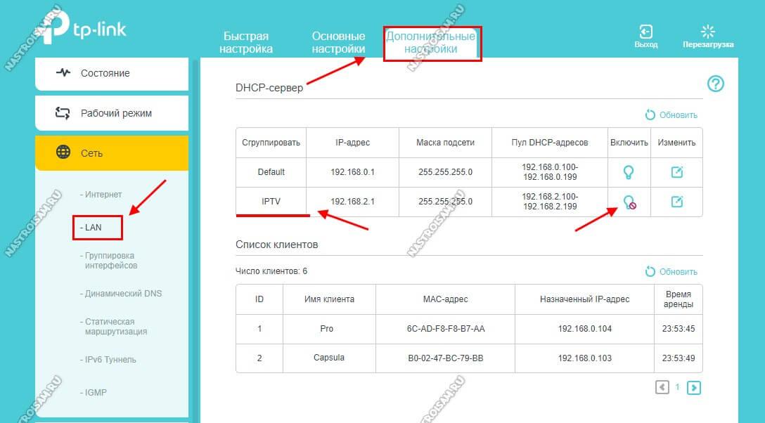 как отключить DHCP сервер на TP-Link