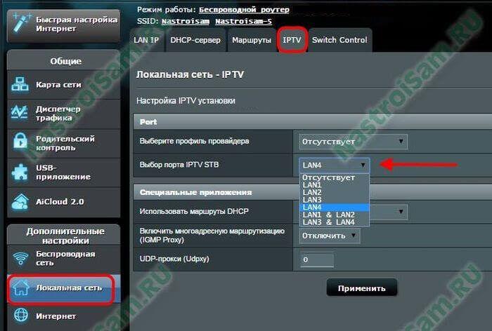 цифрового iptv телевидение на маршрутизаторе асус