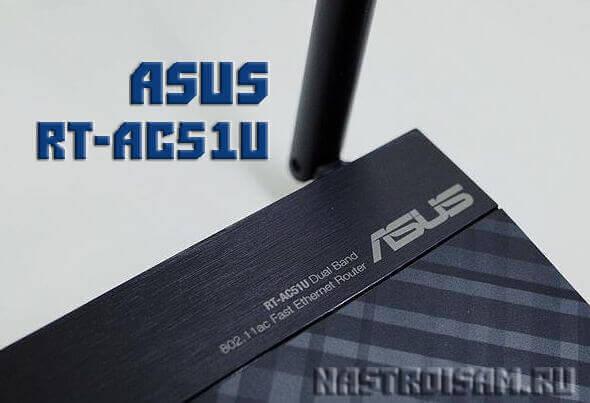 Как настроить роутер ASUS RT-AC51U