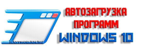 windows-10 автозагрузка программ