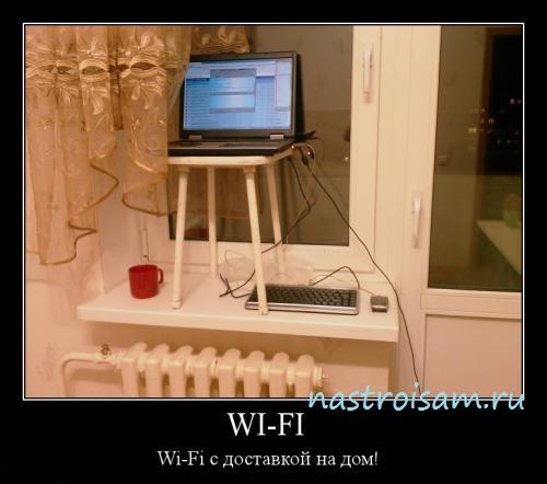 Что делать если периодически пропадает WiFi на ноутбуке