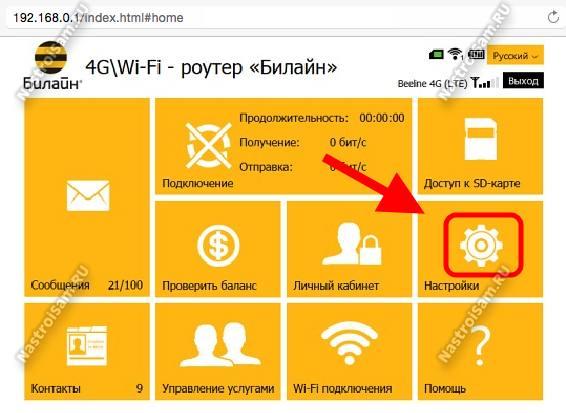 Как настроить wifi на zte mf90   настройка оборудования.