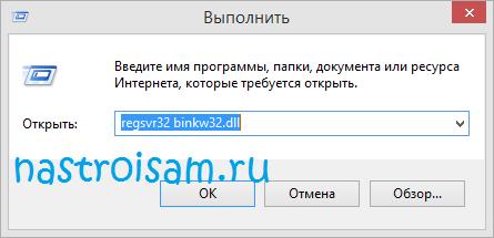 куда кидать binkw32 dll