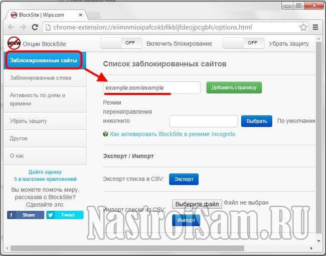заблокировать сайт в хроме опере или яндекс браузере