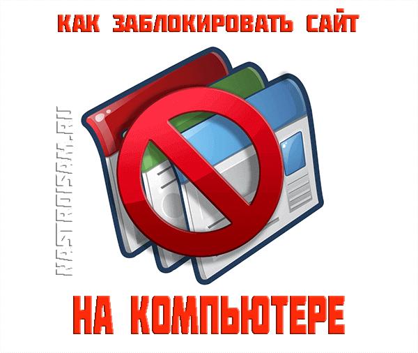 Как заблокировать сайт на компьютере