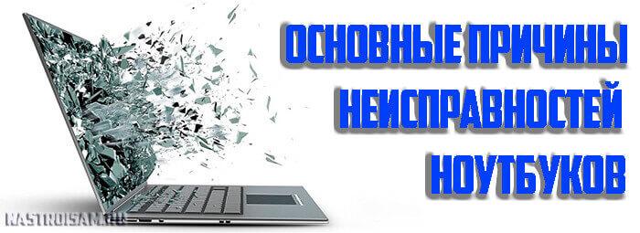 основные причины неисправностей ноутбуков