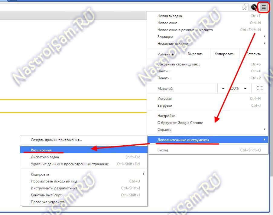 установить расширение в браузере