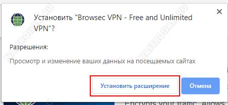 как установить vpn в браузере