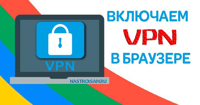 vpn расширение для браузера google chrome