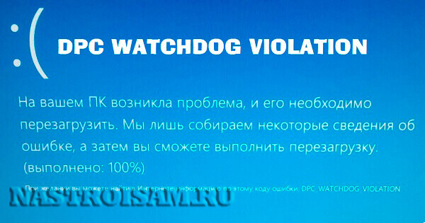 ошибка DPC Watchdog Violation код 0x00000133 windows 10