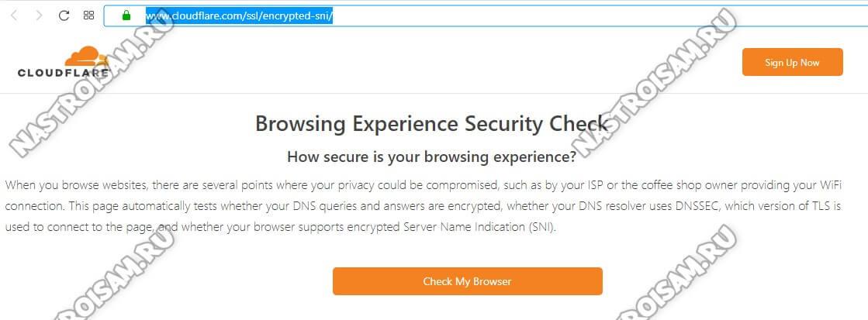 как проверить dns over https
