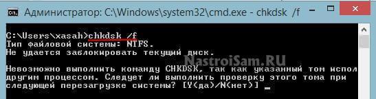 проверка жесткого диска chkdsk f r