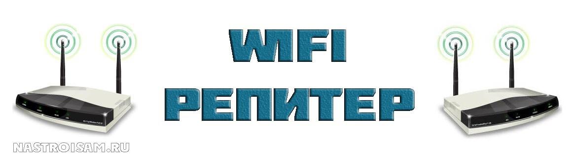 репитер это ретранслятор wifi повторитель