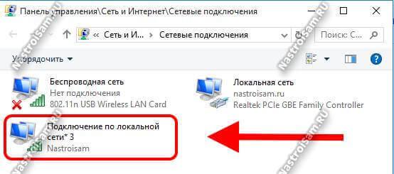 виртуальный роутер windows 10